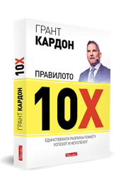 Правилото 10X