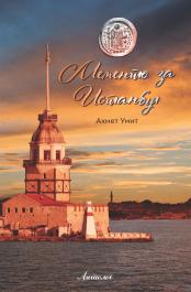 Мементо за Истанбул