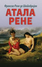 Атала Рене