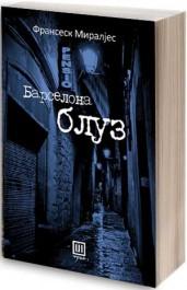 Барселона блуз