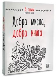 Добра мисла, добра книга