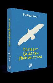 Галебот Џонатан Ливингстон