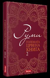 Големата црвена книга (том 2)