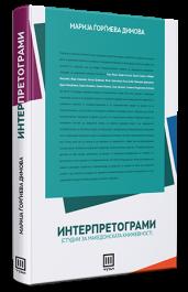 Интерпретограми (студии за македонската книжевност)