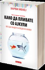 Како да пливате со ајкули