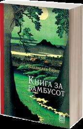 Книга за бамбусот