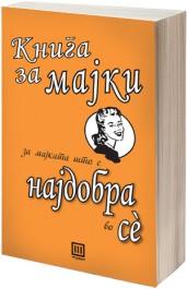 Книга за мајки