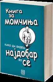 Книга за момчиња