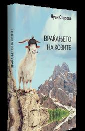 Враќањето на козите
