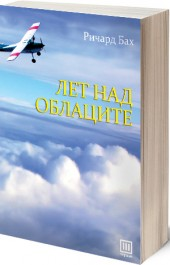 Лет над облаците