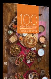100 мои рецепти