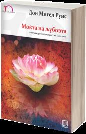Моќта на љубовта