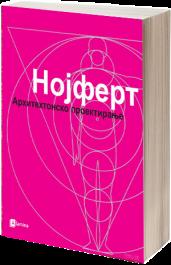 Нојферт - Архитектонско проектирање