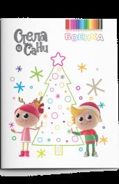 Новогодишна боенка (Стела и Сани)