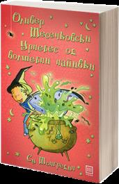 Оливер М. урнебес од волшебни напивки