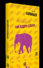Патувањето на еден слон