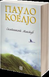 Скитникот-Мактуб