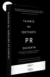 Тајните на светските PR експерти