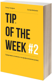 Tip of the week #2