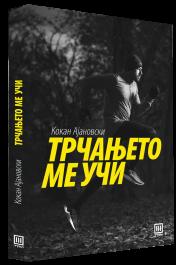 Трчањето ме учи