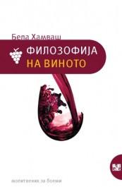 Филозофија на виното