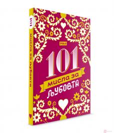 101 мисла за љубовта
