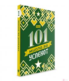 101 мисла за успехот