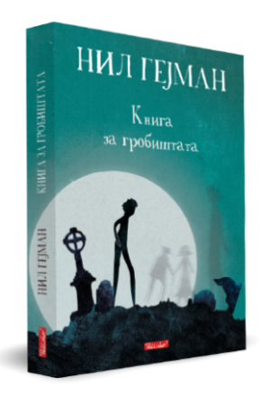 Image result for книгата за гробиштата