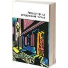 Антологија на бразилскиот расказ