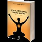 Асана, Пранамаја, Мудра, Бандха