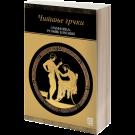 Читање грчки - граматика и вежби