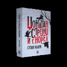 ЏОНАТАН СТРЕЈНЏ И ГОСПОДИН НОРЕЛ