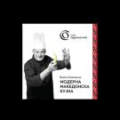 Модерна македонска кујна