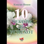 10 чекори до успехот