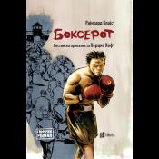 Боксерот