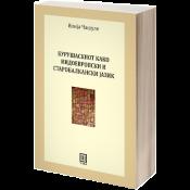 Бурушаскиот како индоевропски и старобалкански јазик