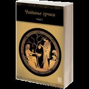 Читање грчки - текст