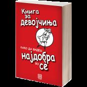 Книга за девојчиња