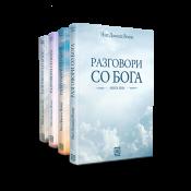 Разговори со бога (комплет книги)