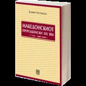 Македонскиот преродбенски 19 век I том