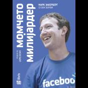Момчето милијардер: Марк Закерберг со свои зборови