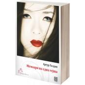Мемоари на една гејша