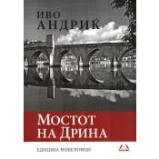 Мостот на Дрина
