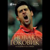 Новак Ѓоковиќ и подемот на Србија
