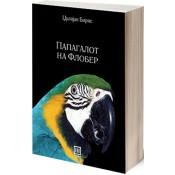 Папагалот на Флобер