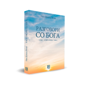 Разговори со бога (книга втора)