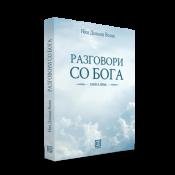 Разговори со бога (книга прва)