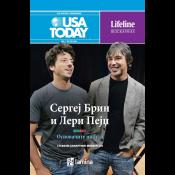 Сергеј Брин и Лери Пејџ: Основачите на Гугл