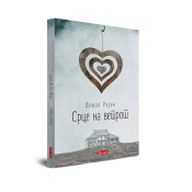 Срце на ветрот