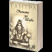 Учењето на Шива